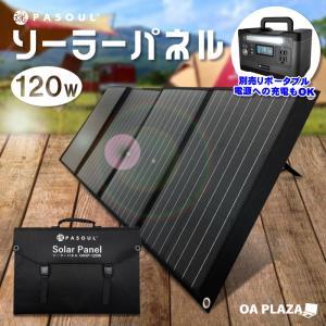 新品 ソーラーパネル 120W 太陽光発電 ポータブル電源 ソーラーチャージャー ソーラー充電器 蓄電池 発電機 車載 防災 折り畳み式 QC3.0充電 エコ アウトドア|ugreen-oaplaza