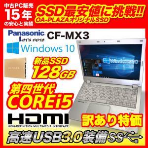 中古パソコン ノートパソコン レッツノート MicrosoftOffice2019 Windows10 高速SSD128GB Panasonic 第4世代CoreiM5 HDMI USB3.0 12型 Panasonic CF-MX3 訳あり|ugreen-oaplaza