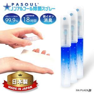 PASOUL 除菌スプレー ノンアルコール 抗菌持続時間18時間 3本セット 銀イオン消臭 抗菌&ウィルス除去率99.9% 亜鉛イオン+クエン酸 コンパクトサイズ 日本製|ugreen-oaplaza