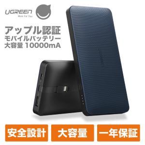 モバイルバッテリー 大容量 10000mAh MFi認証ライ...