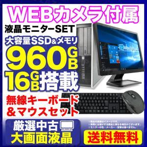 中古パソコン デスクトップ WEBカメラ 新品SSD960GB 22型液晶 Windows10 第4世代Corei5 メモリ16GB DVDマルチ MicrosoftOffice2019 HP DELL 等 アウトレット|ugreen-oaplaza