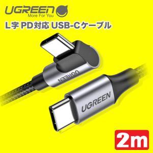L字 USB-Cケーブル PD対応 60W/3A 急速充電 断線防止 Macbook Pro その他USB-C機器対応 2m US255 50125 ugreen-oaplaza