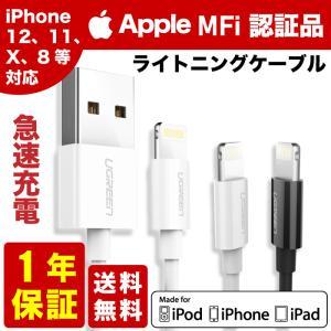 iPhone 充電ケーブル ライトニングケーブル 2m 1.5m 1m 純正チップ MFi Apple認証 Lightning 急速充電対応 データ同期 iPhoneXS XR X 8 7 SE アイフォン 充電器|ugreen-oaplaza