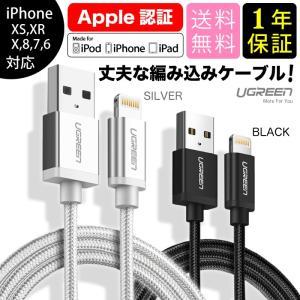 ライトニングケーブル iPhone Apple認証 充電 MFi lightning アイフォンXS XR X 8 7 7plus SE 充電器 us199 ポイント消化|ugreen-oaplaza