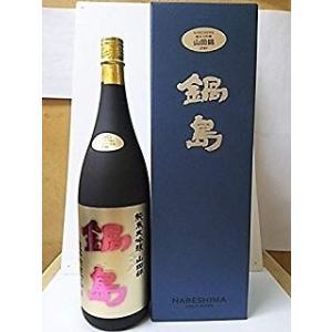 人気の鍋島の限定酒。最高級の山田錦使用を使用した45%磨きバージョンの純米大吟醸です。 フワッとした...