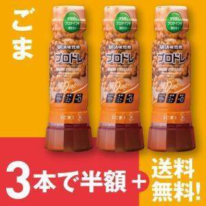 UHA味覚糖 3本セット プロドレダイエット ごま 低糖質 プロテイン ドレッシング ノンオイルドレッシング|uha-mikakuto