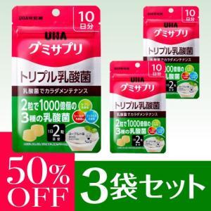 【賞味期限2019.8】UHA味覚糖 グミサプリ トリプル乳酸菌10日分 3袋セット|uha-mikakuto