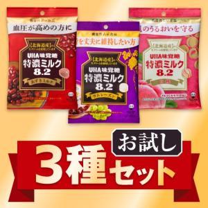UHA味覚糖 機能性表示食品 特濃ミルク8.2 お試し3種セット (あずきミルク+ラムレーズン+白桃)|uha-mikakuto