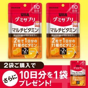 UHA味覚糖 グミサプリ マルチビタミン10日分 2袋セット(さらに10日分1袋プレゼント!)|uha-mikakuto