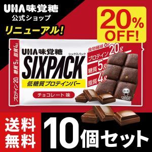 20%OFF 送料無料 プロテインバー UHA味覚糖 SIXPACK シックスパック チョコレート味...