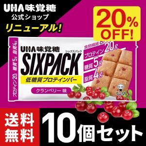 20%OFF 送料無料 プロテインバー UHA味覚糖 SIXPACK シックスパック クランベリー味 10個セット 低糖質 uha-mikakuto