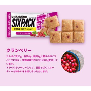 20%OFF 送料無料 プロテインバー UHA味覚糖 SIXPACK シックスパック クランベリー味 10個セット 低糖質 uha-mikakuto 03