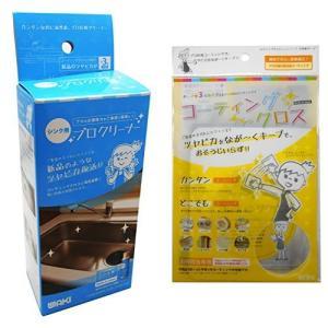 WAKI 3年美キープ シンク用プロクリーナー 30ml CLN002 コーティングクロスセット