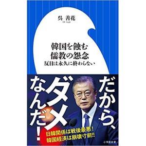 韓国を蝕む儒教の怨念: 反日は永久に終わらない