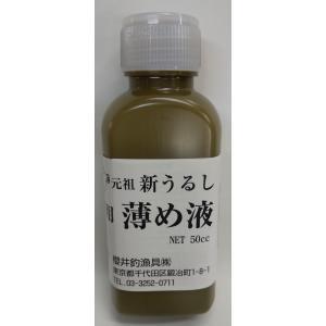 桜井釣漁具(SAKURA) ふぐ印うるし薄め液50ml|uido