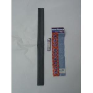 シーガル■熱収縮レインボーグリップ▲黒★25mm(内径)×500mm(長さ)|uido