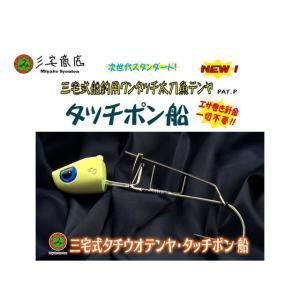 三宅商店 タッチポン船オールグロー(夜光) 40号(三宅式船釣用ワンタッチ太刀魚テンヤ)|uido