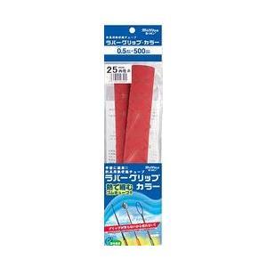 竿を強力ガード 熱収縮ラバーグリップカラー (赤, 25×500)|uido