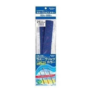 竿を強力ガード 熱収縮ラバーグリップカラー (青, 25×500)|uido