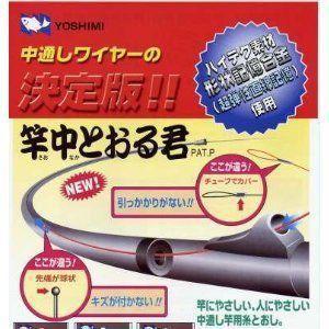竿中とおる君  0.3φ(ポケットケース付)1.5m|uido