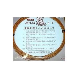 日輪印・最高級天然藤・染色品 極細|uido