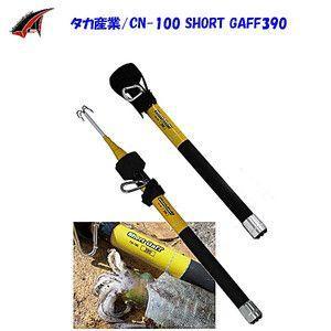 (タカ産業) ショートギャフ390 CN100|uido
