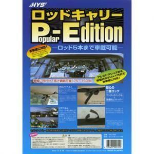 日吉屋(HYS) No.769 ロッドキャリー POPULAR-EDITION|uido