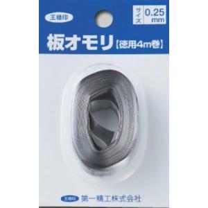 第一精工 板オモリ4m巻 0.25mm|uido