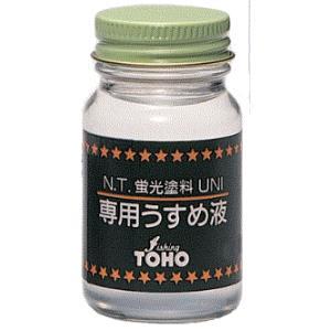 東邦産業 蛍光塗料UNI専用うすめ液 徳用(40ml)|uido