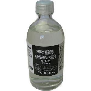 東邦産業 TOHO EX塗料共通うすめ液 100ml(宅配便配送のみ)|uido