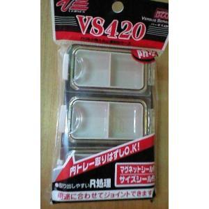 メイホウ 防滴ケース VS420