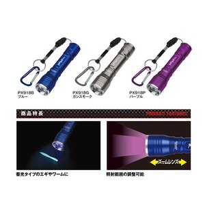 プロックス三代目根魚権蔵蓄光器ブラックLEDライト1灯 PX918(選べる3カラー)|uido