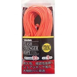 ヤマワ産業 フラッシュストリンガーロープ ストロング / フラッシュオレンジ