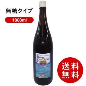 パワーフコイダン 1800m 無糖(ハチミツ無添加) 液体一升瓶タイプ 正規販売代理店 第一産業 正規品|uis