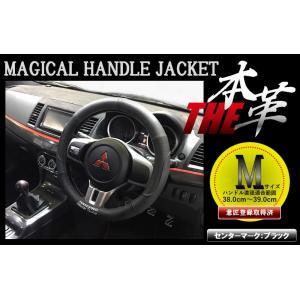 【HASEPRO RACING】ハセプロ マジカルハンドルジャケット THE本革 《センターマーク:ブラック》Mサイズ(38cm〜39cm)HJL-1M