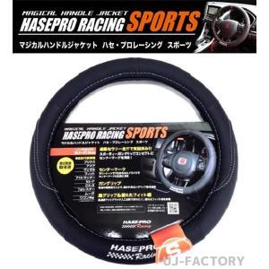 【HASEPRO RACING SPORTS】ハセプロ マジカルハンドルジャケット 《センターマーク:ブラック》Sサイズ(36.5cm〜37.9cm)HJSP-1S