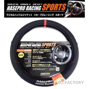 【HASEPRO RACING SPORTS】ハセプロ マジカルハンドルジャケット 《センターマーク:レッド》Sサイズ(36.5cm〜37.9cm)HJSP-2S