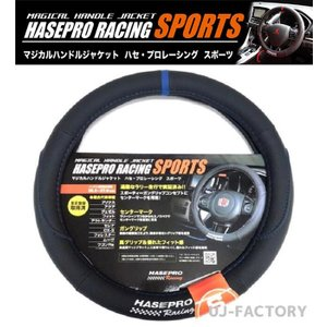 【HASEPRO RACING SPORTS】ハセプロ マジカルハンドルジャケット 《センターマーク:ブルー》Sサイズ(36.5cm〜37.9cm)HJSP-3S
