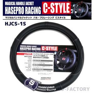【HASEPRO RACING C-STYLE】ハセプロ マジカルハンドルジャケット 《センターマーク:ブラック》Sサイズ(36.5cm〜37.9cm)HJCS-1S