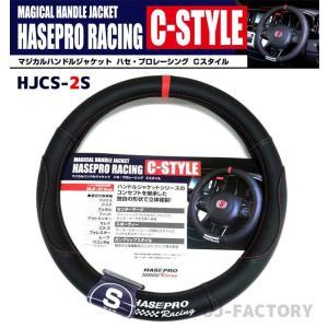 【HASEPRO RACING C-STYLE】ハセプロ マジカルハンドルジャケット 《センターマーク:レッド》Sサイズ(36.5cm〜37.9cm)HJCS-2S