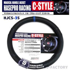 【HASEPRO RACING C-STYLE】ハセプロ マジカルハンドルジャケット 《センターマーク:ブルー》Sサイズ(36.5cm〜37.9cm)HJCS-3S