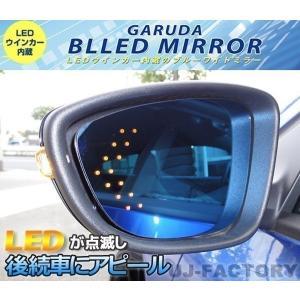 【送料無料!GARUDA/ガルーダ】 BLLED MIRROR 14連LED  日産 NOTE / ...