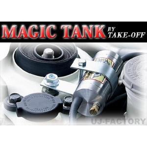 【人気商品!】 ★マジックタンク★ ダイハツ オプティ L802S (JB-DETエンジン専用) テイクオフ/TAKE-OFF (MTJ0010)|uj-factory