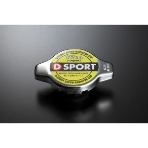 【D SPORT】  スーパーラジエターキャップ キャスト CAST  LA260S H27/9〜 (16401-C010)|uj-factory
