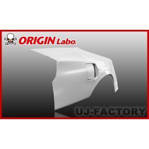 【ORIGIN Labo.】 ★オリジン FRP リアフェンダー (+50mm) 左右セット シルビアS15 (00416-RF) オリジンラボ|uj-factory