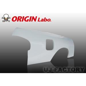 【ORIGIN Labo.】 ★オリジン FRP リアフェンダー (叩き出し+30mm) 左右セット シルビアS13 (00367-RF) オリジンラボ|uj-factory