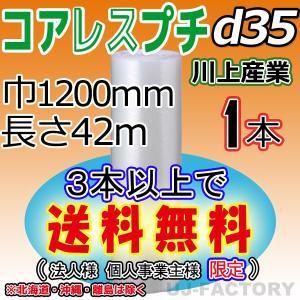 【即納!】 川上産業  ★コアレスプチ・エアパッキン★ 1本 幅1200mm×42M d35 プチプ...