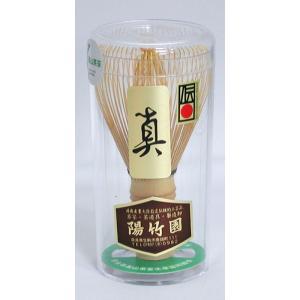 茶筅 真 陽竹園 高山産 日本製 国内産