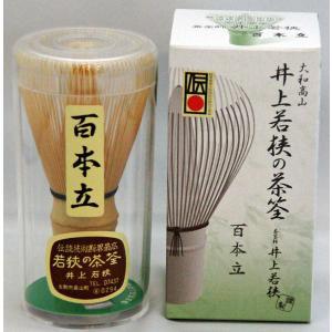 茶筅 100本 立 奈良県 高山産 陽竹園 製 日本製