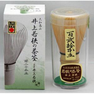 茶筅 120本 立 奈良県 高山 産 陽竹園 製 日本製